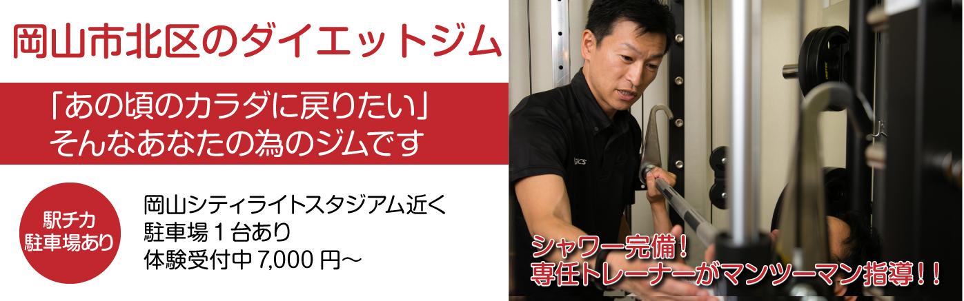 岡山市北区のダイエットジム  (株)ヨリミツ