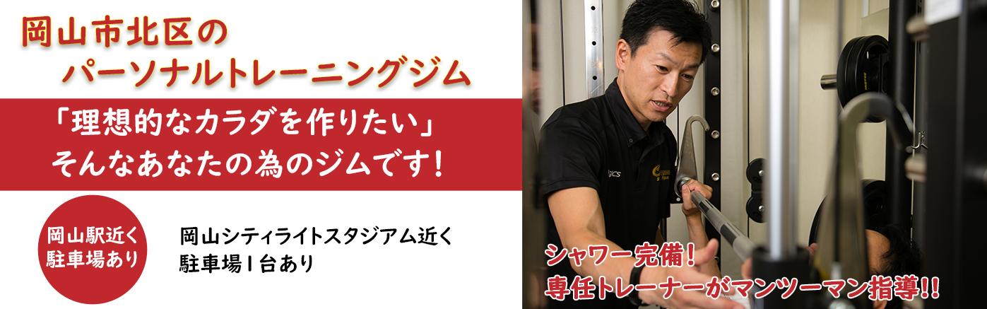岡山市北区のパーソナルトレーニングジム  (株)ヨリミツ